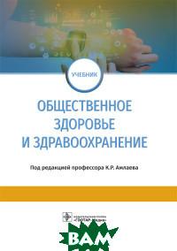 Купить Общественное здоровье и здравоохранение, ГЭОТАР-Медиа, Амлаев К.Р., 978-5-9704-5237-0