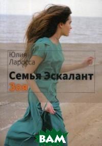 Купить Семья Эскалант. Книга 3: Зоя, T8RUGRAM, Ларосса Юлия, 978-80-7499-293-3