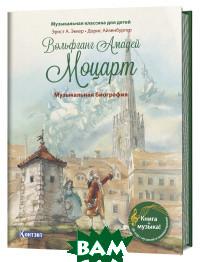 Купить Музыкальная классика для детей. Вольфганг Амадей Моцарт. Музыкальная биография (книга с QR-кодом), Контэнт, Эккер Эрнст А., 978-5-00141-051-5