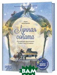 Купить Музыкальная классика для детей. Лунная соната. Мелодия для фортепиано Людвига ван Бетховена (книга с диском и QR-кодом) (+ CD-ROM), Контэнт, Эккер Эрнст А., 978-5-00141-055-3