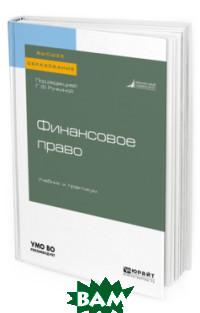Купить Финансовое право. Учебник и практикум для вузов, ЮРАЙТ, Ручкина Г.Ф., 978-5-534-11077-7