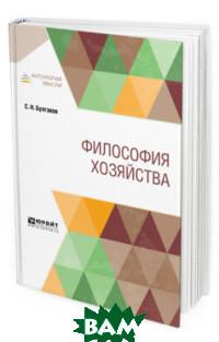 Купить Философия хозяйства, ЮРАЙТ, Булгаков С.Н., 978-5-534-11857-5