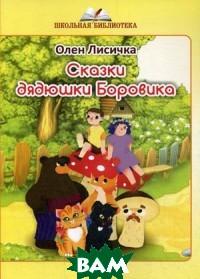 Купить Сказки дядюшки Боровика, T8RUGRAM, Лисичка Олен Григорьевич, 978-5-907042-60-5
