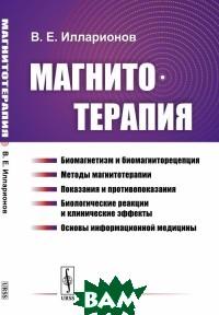Купить Магнитотерапия, URSS, Илларионов В.Е., 978-5-397-07725-5