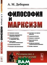 Купить Философия и марксизм, URSS, Деборин А.М., 978-5-397-06980-9
