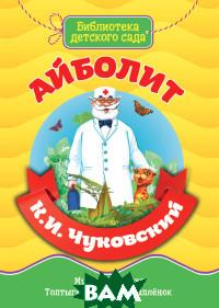 Купить Айболит (изд. 2019 г. ), Проф-Пресс, Чуковский К.И., 978-5-378-29235-6