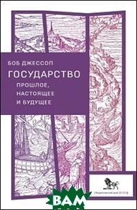 Купить Государство прошлое, настоящее и будущее, ДЕЛО, Джессоп Б., 978-5-7749-1473-9