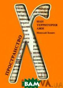 Купить Пространство Х, или территория лжи, Саммит-Книга, Николай Хомич, 978-966-281-005-9