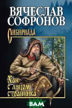 Купить Хан с лицом странника, ВЕЧЕ, Софронов В.Ю., 978-5-4484-1434-3