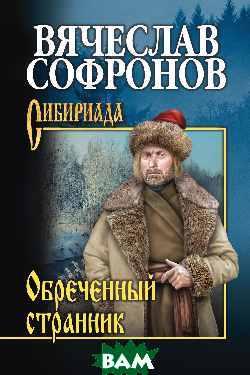 Купить Обречённый странник, ВЕЧЕ, Софронов В.Ю., 978-5-4484-1436-7