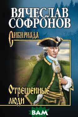 Купить Отрешённые люди, ВЕЧЕ, Софронов В.Ю., 978-5-4484-1435-0