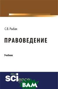 Рыбак С.В. / Правоведение. Монография
