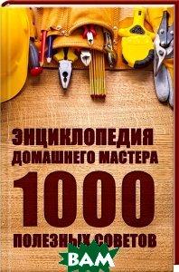 Энциклопедия домашнего мастера. 1& 8201;000 полезных советов