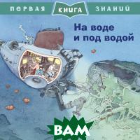 Купить На воде и под водой, Омега-пресс, 978-5-465-03753-2