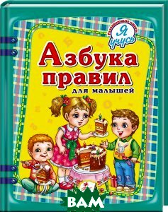 Купить Азбука правил для малышей, Пегас, 978-966-913-369-4