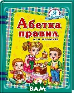 Купить Абетка правил для малюків, Пегас, 978-966-913-368-7