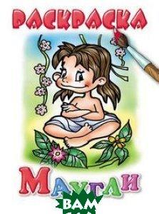 Купить Маугли (изд. 2006 г. ), ЛИТУР, 978-5-9780-0097-9