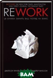 Rework. Ця книга змінить ваш погляд на бізнес. Фрайд Джейсон, Девід Хайнемайєр.
