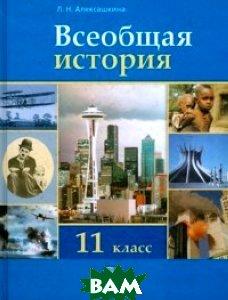 Всеобщая история: XX - начало XXI века. Учебник для общеобразовательных учреждений (базовый уровень). 11 класс