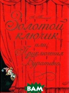 Купить Золотой ключик, или Приключения Буратино (красная), Дрофа-Плюс, Толстой Алексей Николаевич, 978-5-9555-1273-0