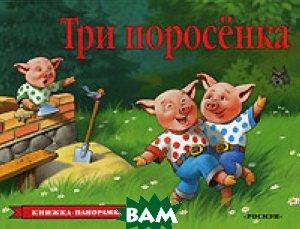Купить Три поросенка (панорамка), РОСМЭН, 5-353-00316-0