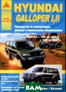Купить Hyundai Galloper I, II с 1991 по 2004 гг. Руководство по эксплуатации, ремонту и техническому обслуживанию, Анта-Эко, 978-5-9545-0039-4