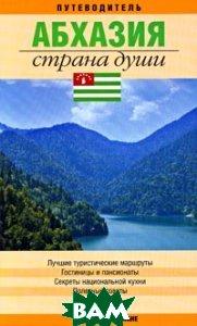 Абхазия. Страна души. Путеводитель. Выпуск 2