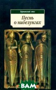 Купить Песнь о нибелунгах Германский эпос Серия: Азбука-классика, АЗБУКА, 978-5-395-00003-3