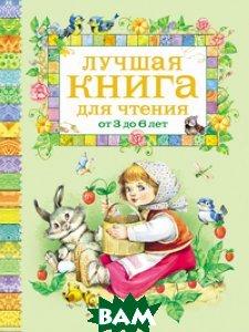 Купить Лучшая книга для чтения от 3 до 6 лет, РОСМЭН, Коркин Владимир, 978-5-353-03717-0