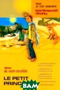 Маленький принц. Книга для чтения на французском языке, КАРО, Сент-Экзюпери Антуан де, 978-5-9925-0750-8  - купить со скидкой
