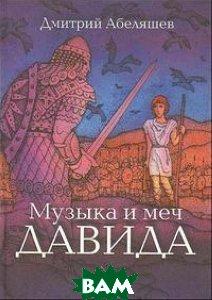 Купить Музыка и меч Давида, Триада, Абеляшев Д., 5-86181-353-1