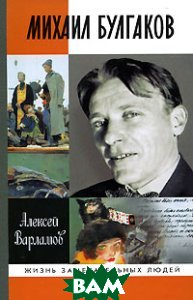 Купить Михаил Булгаков, Молодая гвардия, Варламов Алексей Николаевич, 978-5-235-03200-2