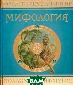 Купить Мифология. Боги, герои и чудовища Древней Греции, Махаон, Гестия Эванс, 978-5-18-001206-7