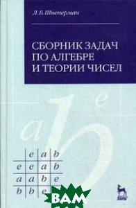 Купить Сборник задач по алгебре и теории чисел. 3-е издание, Лань, Шнеперман Л.Б., 978-5-8114-0885-6