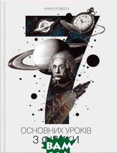 Сім основних уроків з фізики. Ровеллі Карло