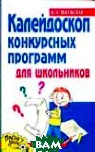 Купить Калейдоскоп конкурсных программ для школьников, Академия Развития, Н. А. Шаульская, 978-5-7797-0963-7