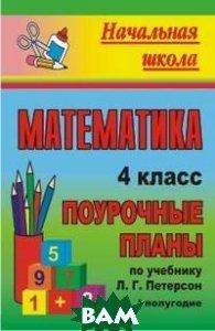 Купить Поурочные планы. Математика. 4 класс. I полугодие. К учебнику Петерсона (1-4), Учитель, Бут, 978-5-7057-2006-4