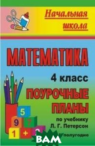 Купить Поурочные планы. Математика. 4 класс. II полугодие. К учебнику Петерсона (1-4), Учитель, Бут, 978-5-7057-2009-5