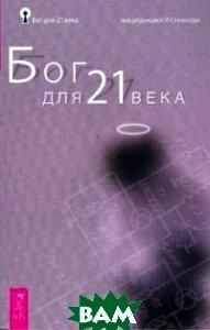 Купить Бог для 21 века, ИГ Весь, Под редакцией Р. Стэннарда, 978-5-9573-1450-9