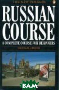 Купить The New Penguin Russian Course, Penguin Group, Nicholas J. Brown, 978-0-14-012041-7