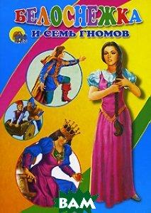 Купить Белоснежка и семь гномов, Проф-Пресс, Ищук И., 978-5-378-00416-4