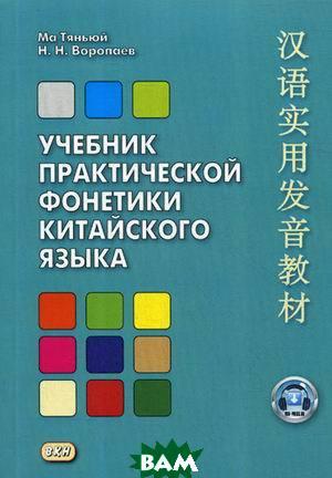 Учебник практической фонетики китайского языка. Учебник