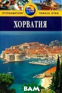Купить Хорватия: Путеводитель, Гранд-Фаир, Беннет Линдсей, 978-5-8183-1262-0