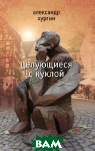 Купить Целующиеся с куклой, ПрозаиК, Хургин Александр, 978-5-91631-007-8