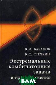 Экстремальные комбинаторные задачи и их приложения Изд. 2-е, испр., доп.