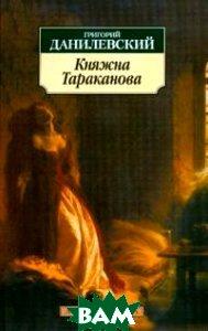 Княжна Тараканова. Серия Азбука-классика (pocket-book)