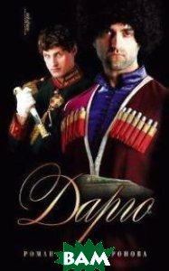 Купить Дарго (изд. 2006 г. ), АМФОРА, Воронов-Оренбурский А., 5-367-00135-1
