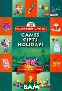Тематические карточки: Игрушки. Подарки (Games. Gifts. Holidays)