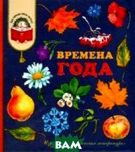 Купить Времена года: стихи, рассказы и загадки о природе, ДЕТСКАЯ ЛИТЕРАТУРА, 978-5-08-004144-0