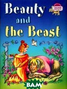 Купить 3 уровень. Красавица и чудовище. Beauty and the Beast (на английском языке), Айрис-пресс, А.Г. Карачкова, 978-5-8112-4742-4